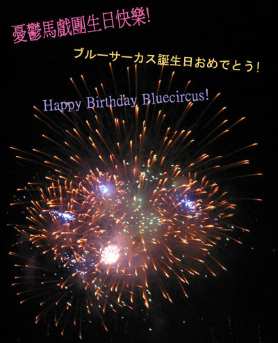 Happy-Birthday-Bluecircus.jpg